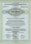 Сертификат системы менджемента качества